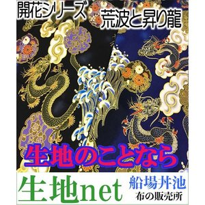 和柄生地・着物風荒波と昇り龍(4色)シーチング/生地・和柄・和調・手芸・綿・布・和布