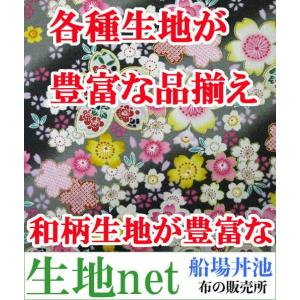 (※50cm以上の10cm単位の販売です ※価格は10cmの値段です)  綿100% 日本製 幅11...