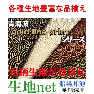 生地 青海波goldlineprintシリーズ(シーチング)和柄生地 手芸 綿 布