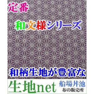 和柄生地・シンプル麻の葉柄(薄紫)/生地・和柄・和調・手芸・綿・布・和布