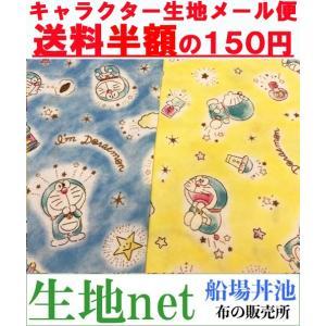 生地・ドラえもん I'm Doraemon (ダブルガーゼ)(送料無料)/キャラクター生地・生地・綿・手芸・布