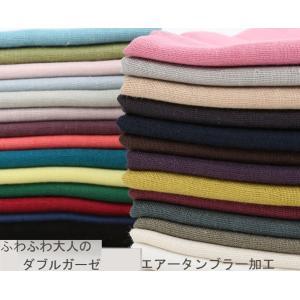 生地・肌ざわりのいい大人のWガーゼ35色(50cm単位つづけてカット)/ダブルガーゼ・綿・手芸・布
