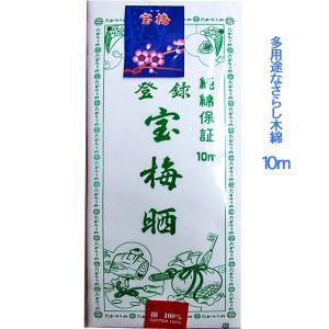 綿100% 日本製 約幅34cm×10m 1反単位の販売です。価格は1反(10m)の値段です。 晒し...