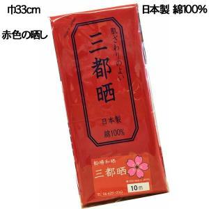 綿100% 日本製 約幅33cm×10m 10mサイズの赤の晒し木綿です! 主な用途:お祭りの腹巻、...