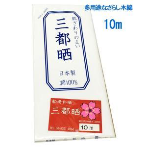 綿100% 日本製 約幅33cm×10m 1反単位の販売です。価格は1反(10m)の値段です。 主な...