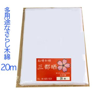 綿100% 日本製 約幅33cm×20m (1疋)1反単位の販売です。価格は1疋(20m)の値段です...