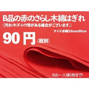 綿100% 日本製 約幅33cm×約95cm B品の赤の晒し木綿です!(汚れ・キズ・シワ等なんでもあ...