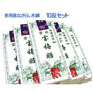 宅配便の送料無料です! 【重要】この商品は北海道と沖縄は送料別途4,000円です   綿100% 日...