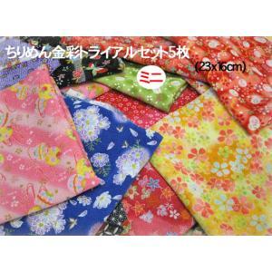 レーヨン100% 日本製。 パッチワークや小物作り等に使えます。 サイズは約23cm×16cm。 お...
