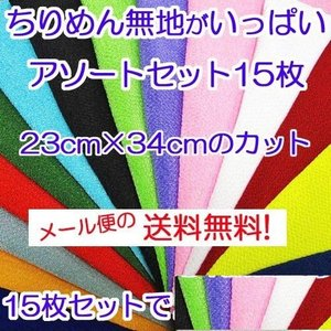 ※この生地は送料無料(※配送方法は選択できません)です!!!  レーヨン100% 日本製。チリメン無...