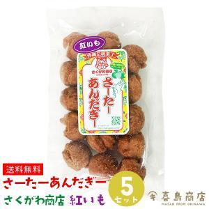 サーターアンダギー さくがわ商店の手作り 紅芋 15個入り×5袋セット  沖縄 お土産 ドーナツ 無添加を