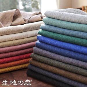 生地 布 | 洗いこまれたアンティーク風ラミーリネン|kijinomori