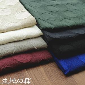 生地 布 | 綿麻ドットカットジャガード