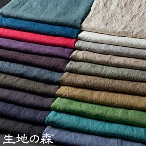 ■■ これは生地サンプルです ■■ 【 雑誌掲載 】 リネン 生地 布 オリジナル 麻 100% 無地 染め|kijinomori