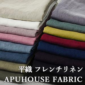 上質な繊維として世界中から愛され続けているフレンチリネンを使用した平織りリネン。 一つづつ丁寧に時間...