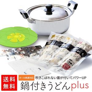 新生活 鍋つきうどんセットplus+【20A03】【のし・包装指定不可】|kijoanudon