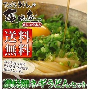 【香川から直送!折らずにまっすぐお届け!】 香川産の新鮮細ネギで食べる讃岐うどん6食セット