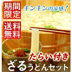 たらい冷やしうどんセット【6食入】【39301】|kijoanudon