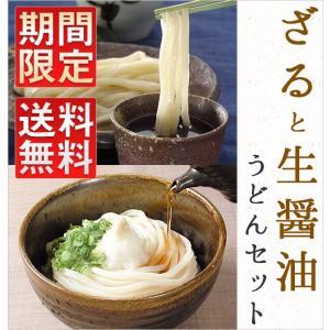 ネット限定!ざるうどんと生醤油うどんギフトセット【3971A】|kijoanudon