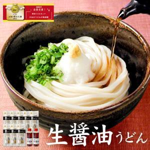 生醤油うどんセット(300g×8袋つゆ付・16食)【3996】