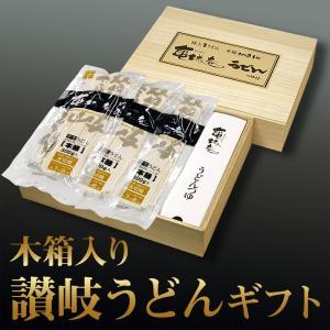 讃岐本膳うどん並切麺・木箱入りギフトセット【KS-808】|kijoanudon