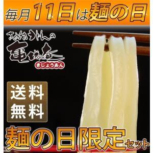 12月麺の日 特別限定セット【24時間限定】