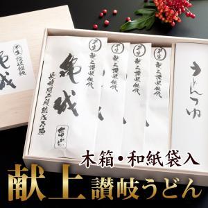 献上讃岐うどん・木箱入りギフトセット【VS-808】|kijoanudon