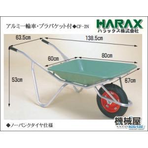 HARAX・ハラックス日本国産製品だから、使いやすさはもちろん安全に使って頂けます。アルミ一輪車・プ...
