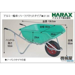 HARAX・ハラックス日本国産製品だから、使いやすさはもちろん安全に使って頂けます。アルミ一輪車・ハ...
