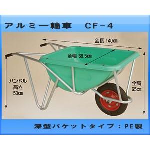 HARAX・ハラックス日本国産製品だから、使いやすさはもちろん安全に使って頂けます。【アルミ一輪車】...