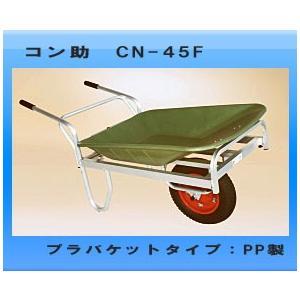 HARAX・ハラックス日本国産製品だから、使いやすさはもちろん安全に使って頂けます。【コン助 一輪車...