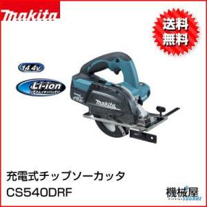 マキタ CS540DRF 14.4V バッテリ・充電器・チップソー付 Makita makita 切...