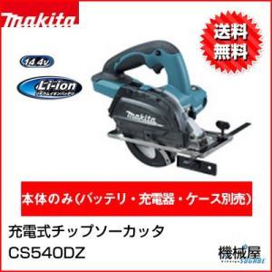 マキタ CS540DZ 14.4V チップソー付 バッテリ・充電器別売 Makita makita ...
