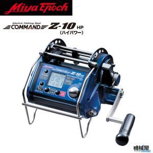ミヤエポック COMMAND Z-10HP 12V 24V選択制 電動リール ミヤマエ Miya e...