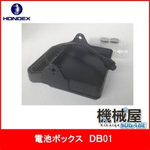 ホンデックス 電池ボックス DB01 PS-600GPII/...