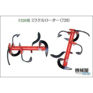 こまめ・F220用 ◇ ミラクルローター(720) ・標準ローターよりもっと深く耕したい・・・  土...