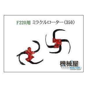 こまめ・F220用 ◇ ミラクルローター(350) ・狭い畝間を深く耕したい時にお使い下さい   刃...