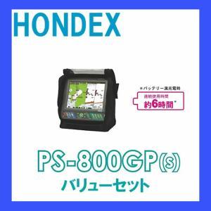 HONDEX PS-800GPバリューセット 8.4型 ハイ...