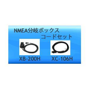 ホンデックス NMEA分岐ボックス+ケーブルセット(XC-1...