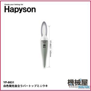 Hapyson・パイソン ★白色発光自立ラバートップミニウキ YF-8631   ■高輝度白色LED...