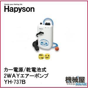 ハピソン カー電源/乾電池式2WAYエアーポンプ YH-737B Hapyson 釣り フィッシング 釣り道具 活餌の活性 魚 泡