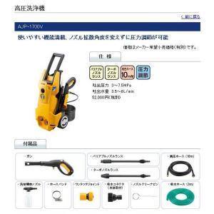リョービ 高圧洗浄機 AJP-1700V |kikaikougusyoukoubun