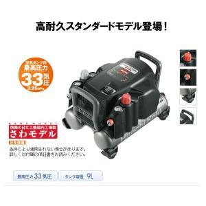 日立釘打機用 エアコンプレッサ EC1433H|kikaikougusyoukoubun