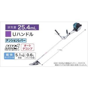 マキタ 4ストロークエンジン刈払機 MEM2650UHT|kikaikougusyoukoubun