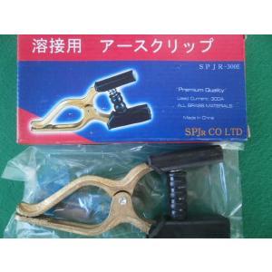 〔在庫あり〕溶接用アースクリップ SPJR-300E 2組|kikaikougusyoukoubun