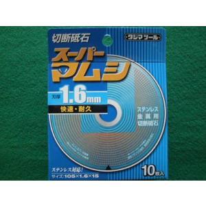 〔在庫あり〕タジマ スーパーマムシ105【刃厚1.6mm】10枚 kikaikougusyoukoubun