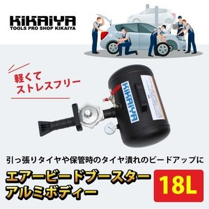 ビードブースター 18L 軽量アルミタンク(黒) エアービードシーター プッシュボタンバルブ開放式  KIKAIYA|kikaiya-work-shop