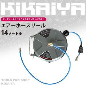 エアーホースリール 14メートル 自動巻き取り式 ブラケット付 天吊り/壁掛け対応 φ6.5×10mm KIKAIYA|kikaiya-work-shop