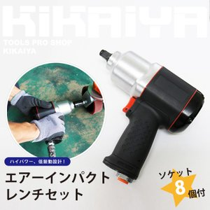 エアーインパクトレンチセット エアインパクトレンチセット エアー式 ソケット8個付 専用ケース付 KIKAIYA|kikaiya-work-shop