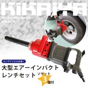 大型エアーインパクトレンチセット 大型車・トラック・バス用 強力 エアインパクトレンチセット エアー式 ソケット3個付 専用ケース付 KIKAIYA|kikaiya-work-shop